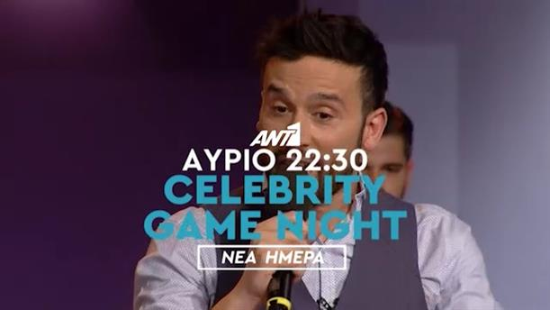 Celebrity Game Night - Παρασκευή 6/7